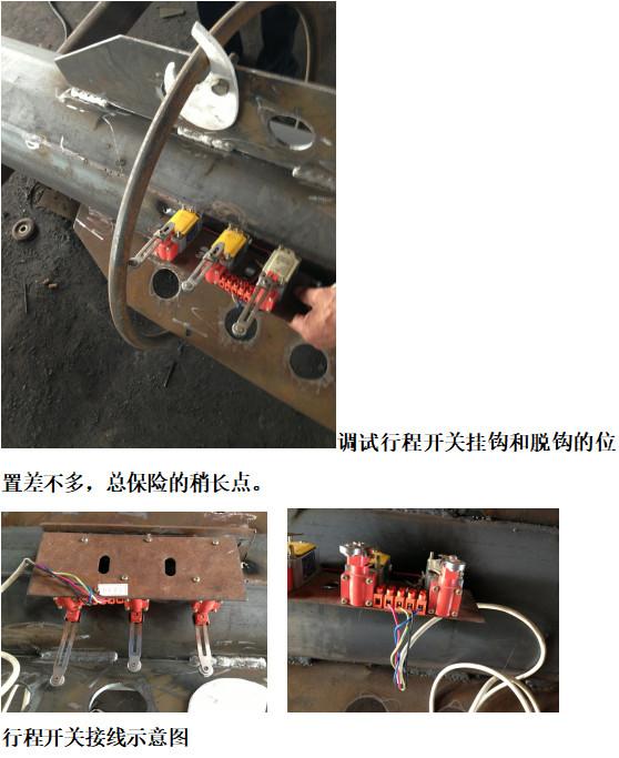避雷针   6吊装,固定灯杆      行程开关接线 9.