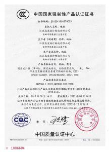国家强制认证认证
