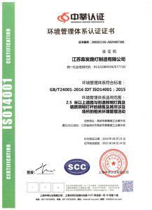 环境体系认证